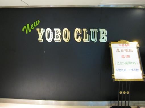 Old yobos need not apply